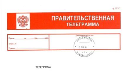 Валентина Матвиенко отправила поздравительную телеграмму в ОКР