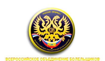Фанаты устроили акцию против главы ВОБ Александра Шпрыгина под окнами Виталия Мутко