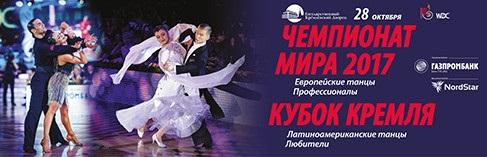 Чемпионат мира - 2017 по европейским танцам среди профессионалов