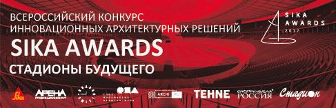 SIKA AWARDS 2017