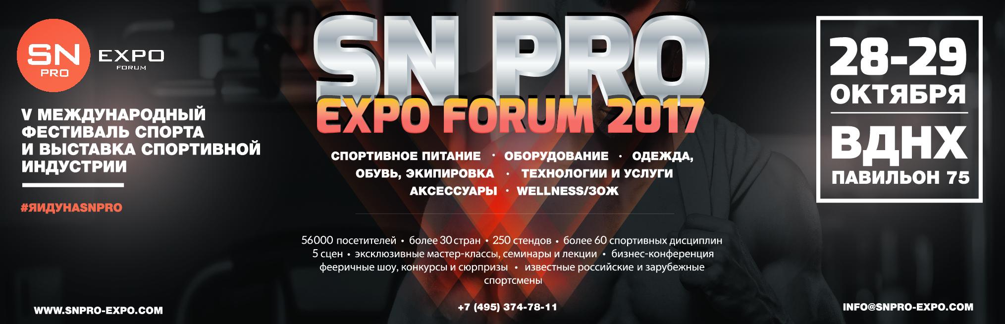5-й Международный фестиваль спорта и выставки спортивной индустрии SN PRO EXPO FORUM