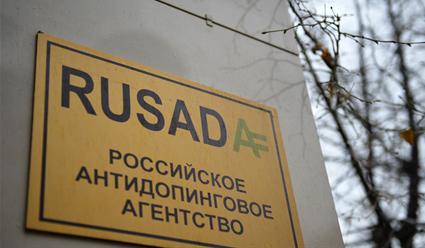 РУСАДА отправило в WADA отчеты о своей работе за последние 12 месяцев