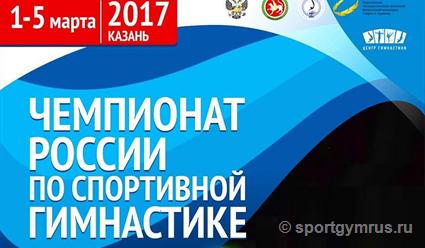 В столице Татарстана завершился чемпионат России по спортивной гимнастике