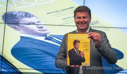В Москве состоялась презентация журнала «Биатлон»