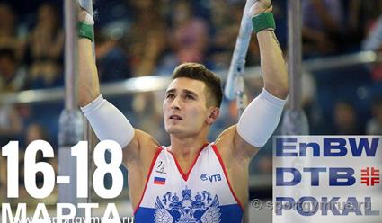 В немецком Штутгарте пройдёт этап Кубка мира по спортивной гимнастике DTB-Pokal World Cup