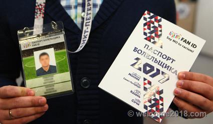 В Краснодаре открылся центр выдачи паспортов болельщиков ЧМ-2018 по футболу