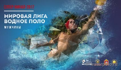 Суперфинал мировой лиги по водному поло - 2017. Расписание, результаты, видео, турнирная таблица