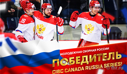Молодёжная сборная России по хоккею выиграла Суперсерию с Канадой впервые с 2014 года