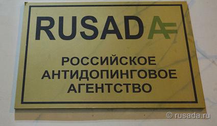 РУСАДА запускает дистанционную образовательную антидопинговую платформу