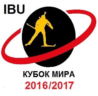 Кубок мира по биатлону сезон 2017/2018