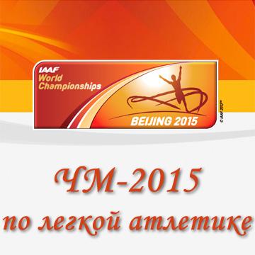 ЧМ-2015 по легкой атлетике