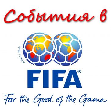 События в ФИФА