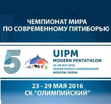 ЧМ по современному пятиборью 2016