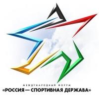"""Форум """"Россия - спортивная держава"""""""