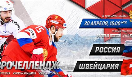 Хоккей. Еврочеллендж. Россия - Швейцария Матч №2 (прямая видеотрансляция)