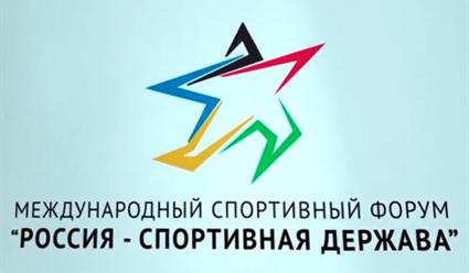 IX Международный спортивный форум «Россия – спортивная держава» пройдет в Казани