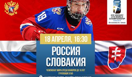 Хоккей. Чемпионат мира среди юниоров (U-18). Россия - Словакия (прямая видеотрансляция)