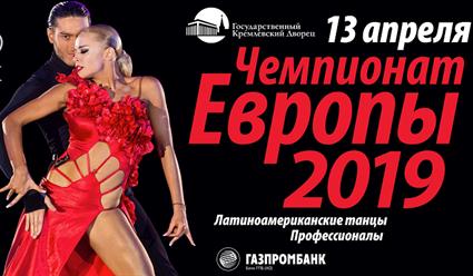 Россия будет сражаться за пьедестал на чемпионате Европы по латиноамериканским танцам в Кремле 13 апреля