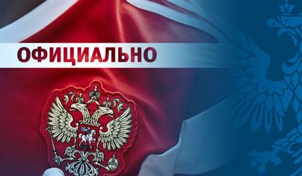 Внеочередная Конференция Российского футбольного союза (прямая видеотрансляция)