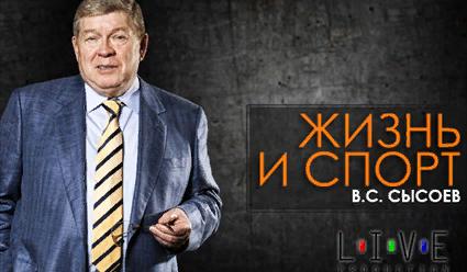 Валерий Сысоев: Их оставалось только трое из замечательных ребят