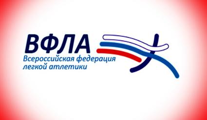 Рабочей группой ОКР по вопросам легкой атлетики сформированы рекомендации кандидатам на пост главы ВФЛА