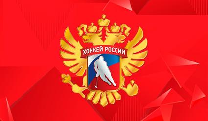 Федерация хоккея России разработала методические рекомендации по возвращению к тренировкам