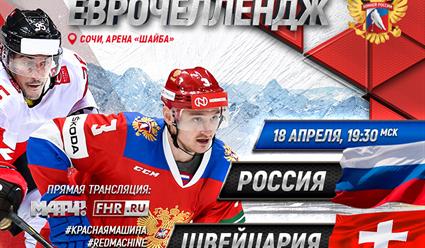 Хоккей. Еврочеллендж. Россия - Швейцария (прямая видеотрансляция)