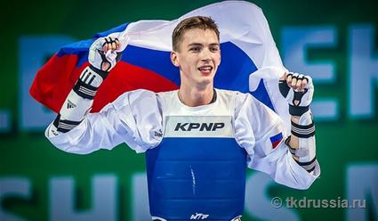 Россиянин Максим Храмцов завоевал золотую медаль на чемпионате Европы по тхэквондо