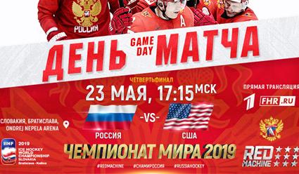 Хоккей. Чемпионат мира.Четвертьфинал. Россия - США (прямая видеотрансляция)