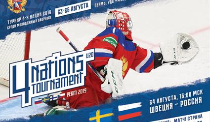 Хоккей. Молодежные сборные. Турнир 4-х наций. Россия - Швеция  (прямая видеотрансляция)