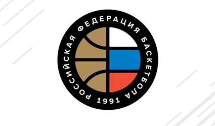 Российская федерация баскетбола (РФБ) подвела итоги сезона 2019/2020