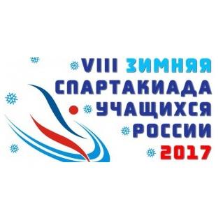 VIII зимняя Спартакиада учащихся России 2017